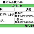 2013/06/23 阪神03R